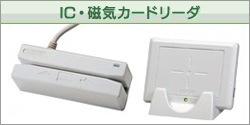 IC・磁気カードリーダライタ