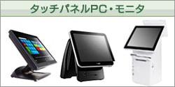 タッチパネルPC・POS向けPC