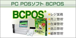 PC-POSソフト「BCPOS」