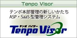POS本部管理システム「TenpoVisor」