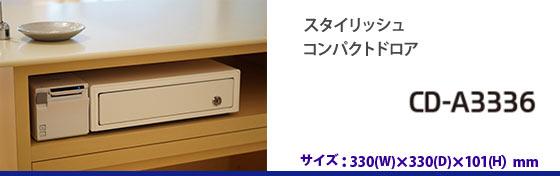 CD-A3336イメージ