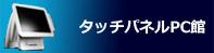 タッチパネルPC館Yahoo店