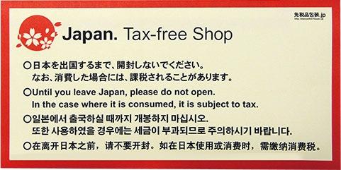 免税販売用開封禁止注意書ラベル