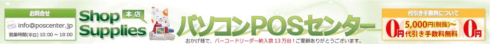 パソコンPOSセンター