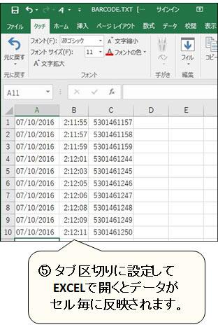 タブ区切りにして設定してEXCELで開くとデータがセル毎に反映されます。