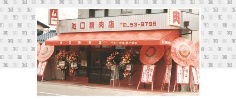 池口精肉店