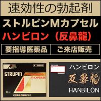 速効性の勃起剤「ストルピンM」「ハンビロン」