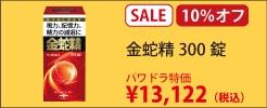 【春のセール】金蛇精300錠