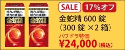 【春のセール】金蛇精600錠