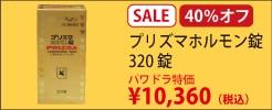 【春のセール】プリズマホルモン錠 320錠