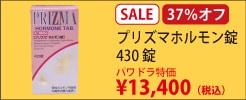 【春のセール】プリズマホルモン錠 430錠