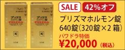 【春のセール】プリズマホルモン錠 640錠