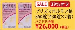 【春のセール】プリズマホルモン錠 860錠