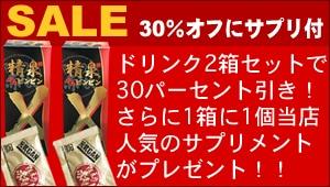 【春のセール】厳選!当店人気元気ドリンク2箱で30%引き!さらに1箱ずつに人気サプリプレゼントセール!