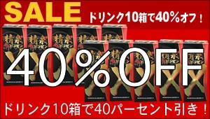 【春のセール】厳選!当店人気元気ドリンク10箱で40%引き!
