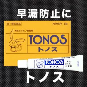 早漏防止に「トノス」