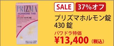 強精、陰萎、夢精、性欲減退症に【プリズマホルモン錠 430錠】