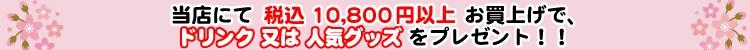 【特典3】10,800円以上お買い上げに「ドリンク又は人気グッズ」プレゼント!