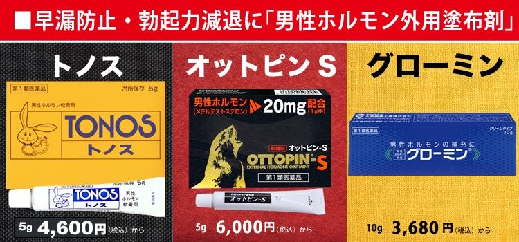 早漏防止・勃起力減退に「男性ホルモン外用塗布剤」