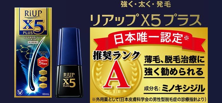 日本唯一の発毛効果!「リアップX5プラス」