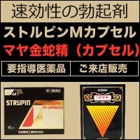 速効性の勃起剤「ストルピンM」「マヤ金蛇精」
