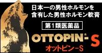 日本一の男性ホルモン含有量の男性ホルモン軟膏「オットピンS」