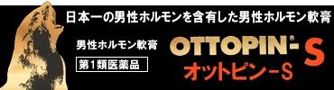 男性ホルモン軟膏【オットピンS】