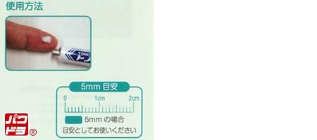 トノスの使用量について 画像