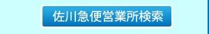 佐川急便営業所検索