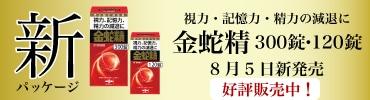 新「金蛇精300錠」「金蛇精120錠」8月5日新発売!ご予約注文承り中です!