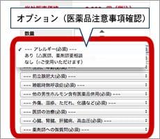 商品検索窓から検索