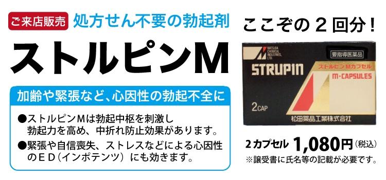 お試しの速効勃起剤「ストルピンM 2カプセル」