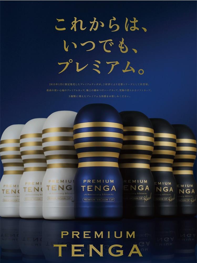 PREMIUM TENGA PREMIUM VACUUM CUP(プレミアムテンガ プレミアム・バキュームカップ) 画像