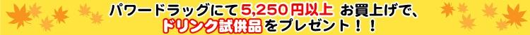 【特典2】5,250円以上お買い上げにて「ドリンク(試供品)」プレゼント!
