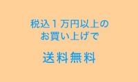税込1万円以上のお買い上げで送料無料