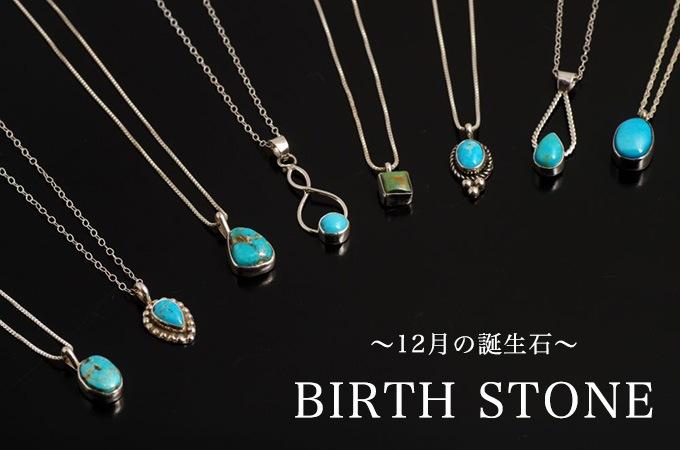12月の誕生石 BIRTH STONE