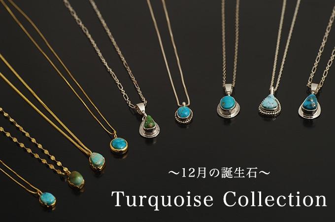 12月の誕生石 Turquoise Collection
