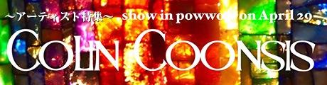 アーティスト特集ページ COLIN COONSIS(コリン・クーンシス)