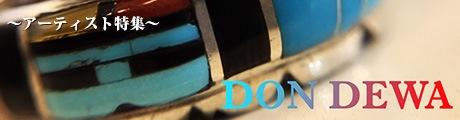 アーティスト特集ページ DON DEWA(ドン・デワ)
