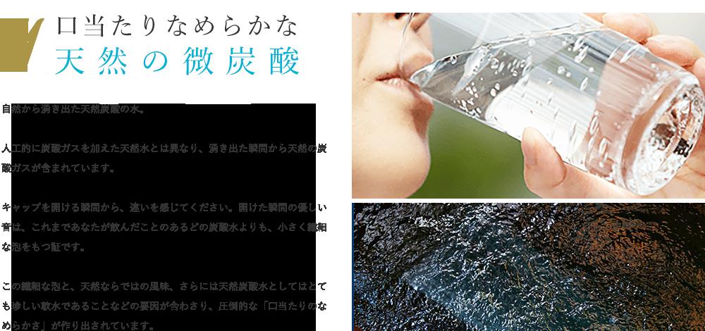 天然の微炭酸
