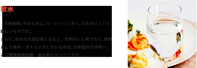 japan premium water