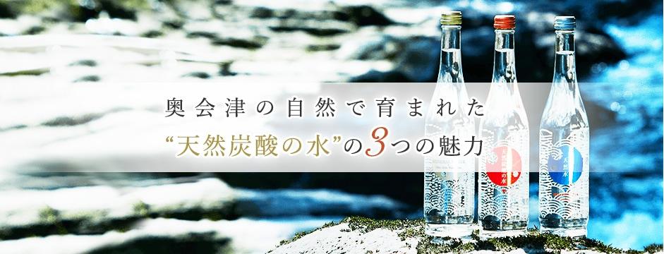 天然炭酸の水