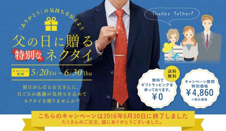 父の日に贈る特別なネクタイ 無料ギフトラッピング・キャンペーン期間特別価格4,860円