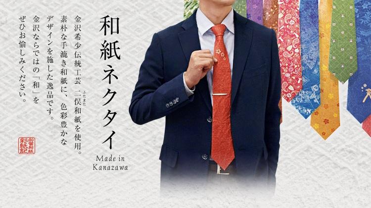 和紙ネクタイ 金沢希少伝統工芸 二俣和紙を使用。素朴な手漉きの和紙に色鮮やかなデザインを施した逸品です。金沢ならではの「和」をぜひお愉しみください。