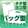 バッグ型クリアファイル