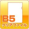 B5クリアファイル