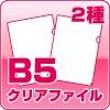 B5クリアファイル2種