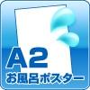 A2お風呂ポスター