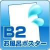 B2お風呂ポスター