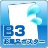 B3お風呂ポスター